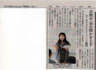 2016年7月9日付北陸中日新聞記事松任図書館EPSON015