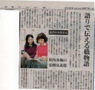 語りでめぐる橋中日新聞記事小EPSON004