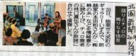 いずみ2015年中日新聞記事画像小EPSON012