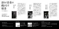 2015年10月30日東山ライブチラシ裏小2015higasiyama_leaflet2