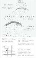 語りでめぐる橋2015年11月13日実生イベントDM_修正