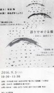 語りでめぐる橋第3回金沢チラシ小EPSON006