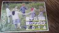 2014星ヶ丘フェスタ