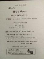 2016年5月30日だわさる荘コンサート薫風の宵