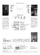 201377hoshinokomatu2