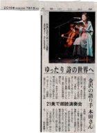 吉野弘中日新聞2016年7月1日小EPSON001